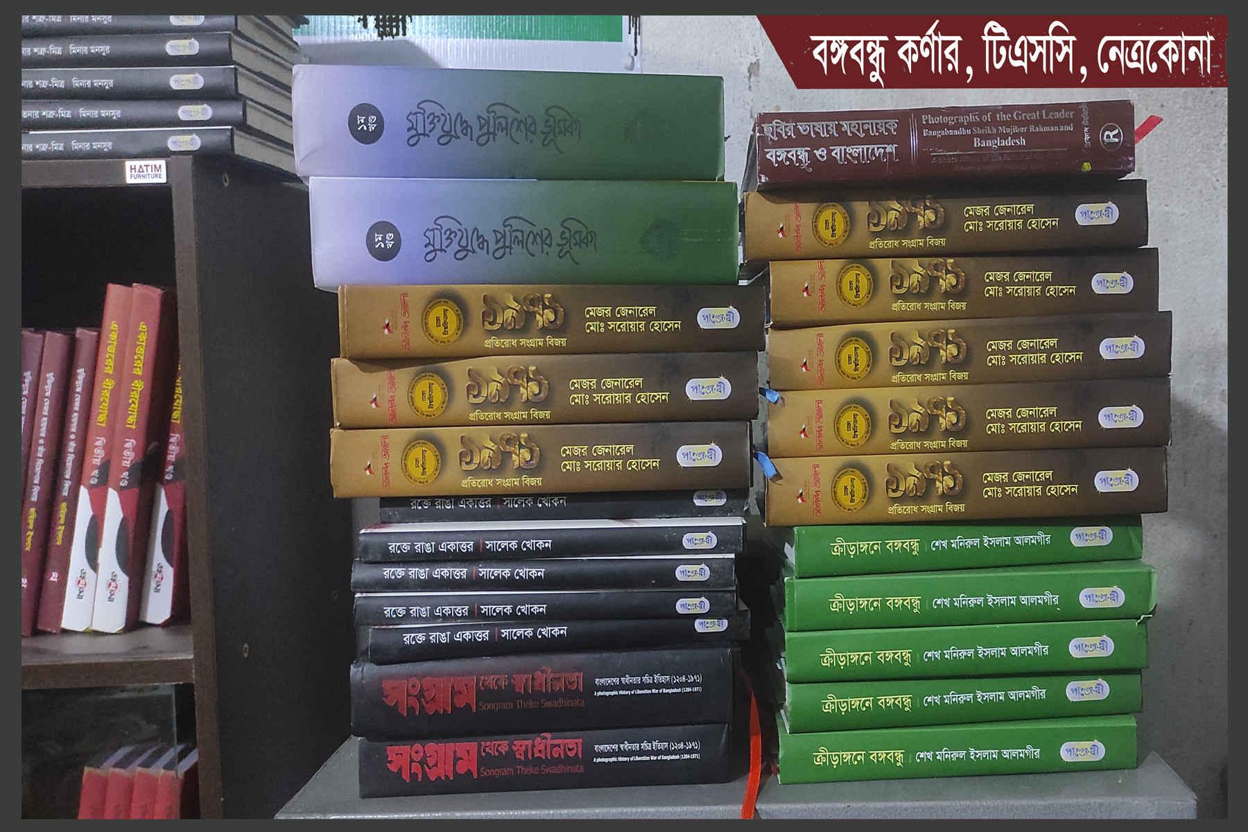 Picture of Books of Bangabandhu Corner