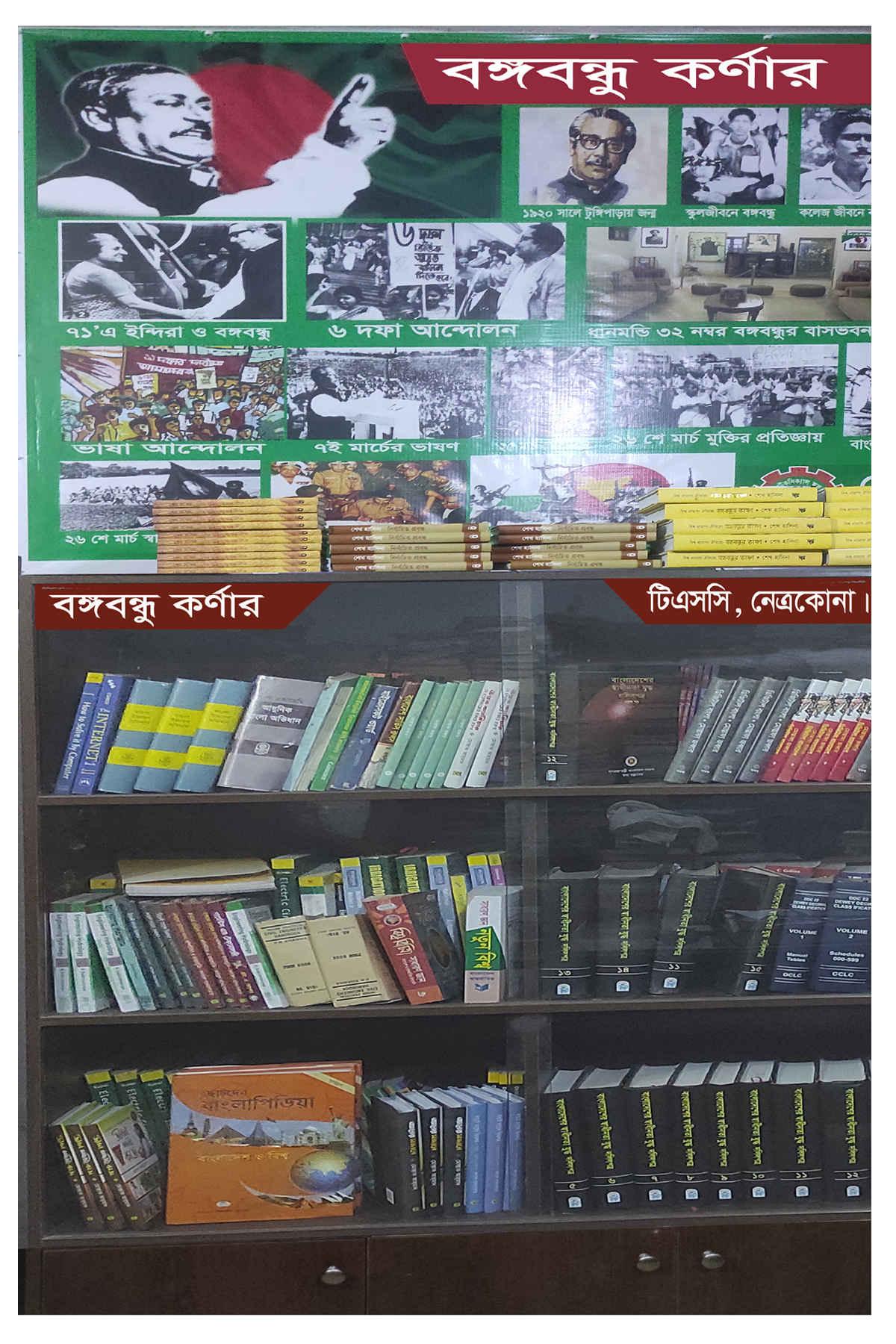 Shelf of Bongobondhu Korner